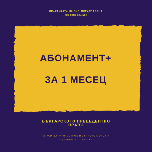 Абонамент+ за 1 месец
