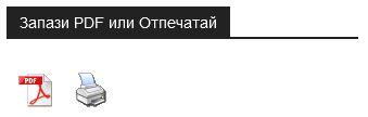 Съхраняване на PDF