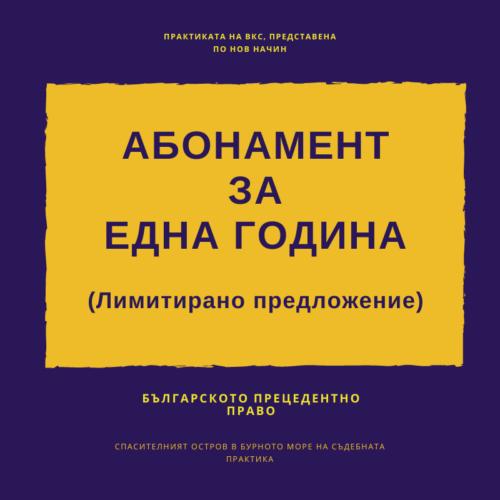 Абонамент за 1 година (Лимитирано предложение) 1